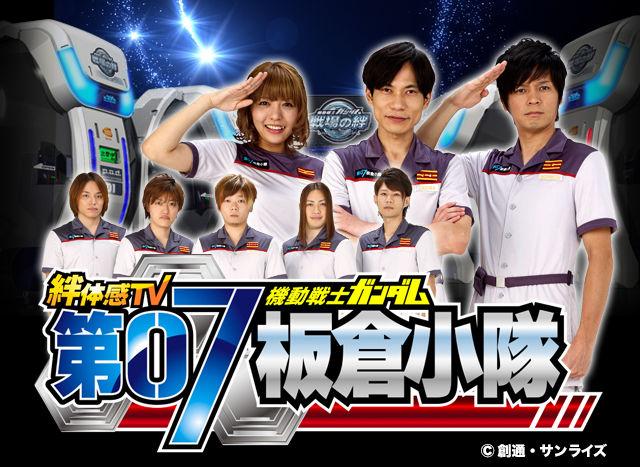 絆体感TV 機動戦士ガンダム 第07板倉小隊 Part9