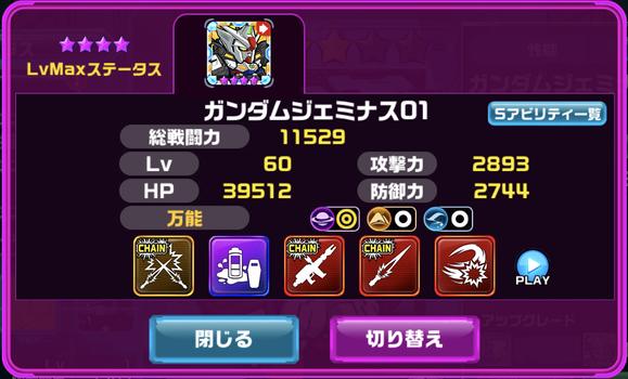 GEMINASS01_S★4