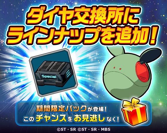 「ダイヤ引換所」にお正月パックが登場!