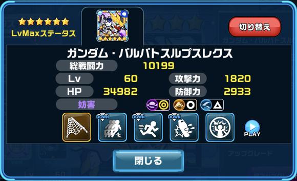 ★6MAXステータス