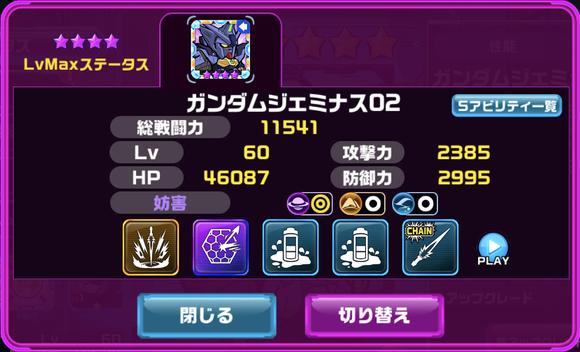 GEMINASS02_S★4