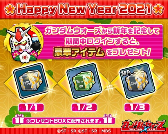 NEW YEAR プレゼント!