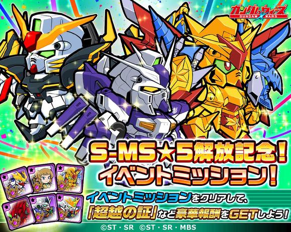 SMS★5解放記念イベントミッション!