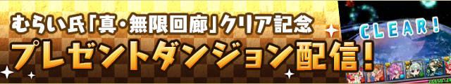 【パズドラ】 0909000