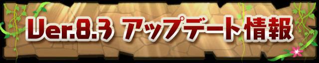 【パズドラ】 アップデート 情報 画像