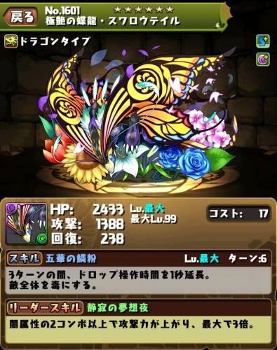 【パズドラ】  00099877