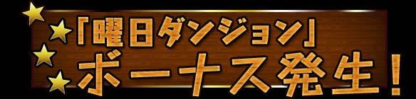 youbi - コピー