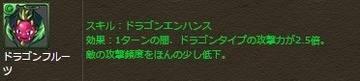 【パズドラ】 09884