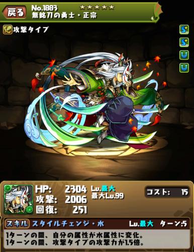 【パズドラ】 000899