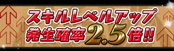 skill2_5x - コピー