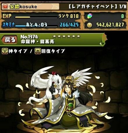 【パズドラ】  0000999