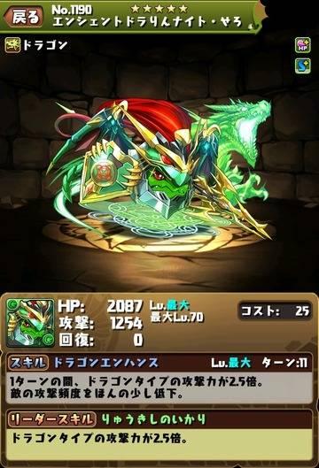 【パズドラ】 098872