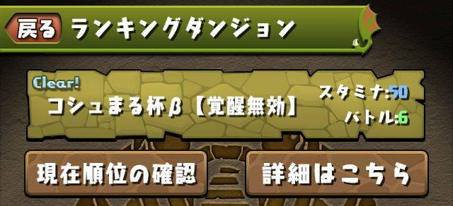 【パズドラ】 0096