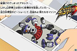 ダンボール戦機関連で、「第59回全日本模型ホビーショー」にて、衝撃の新発表が!