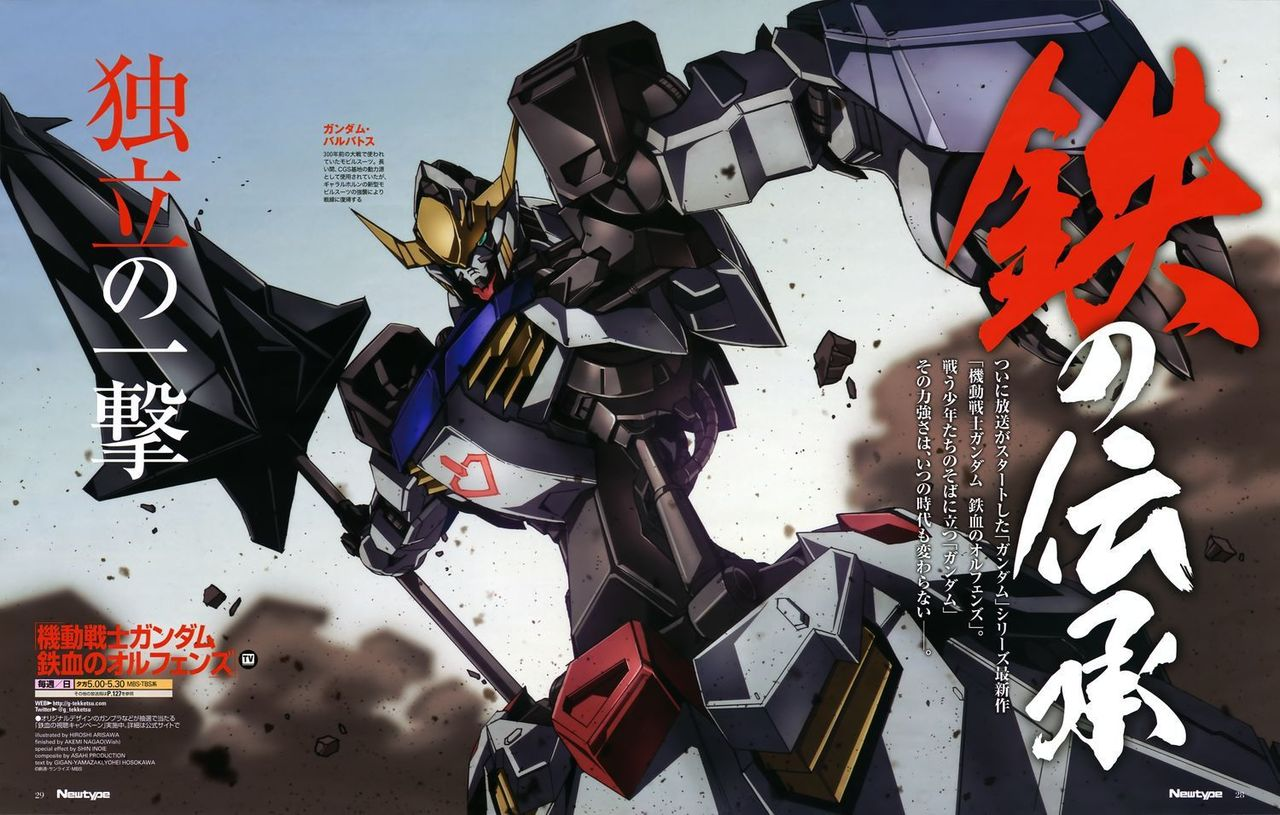 【ガンダム】鉄血世界の日本はどうなってると思う?