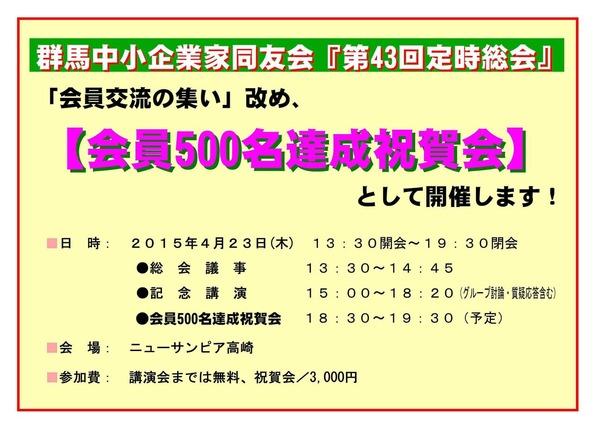 【会員500名達成祝賀会】