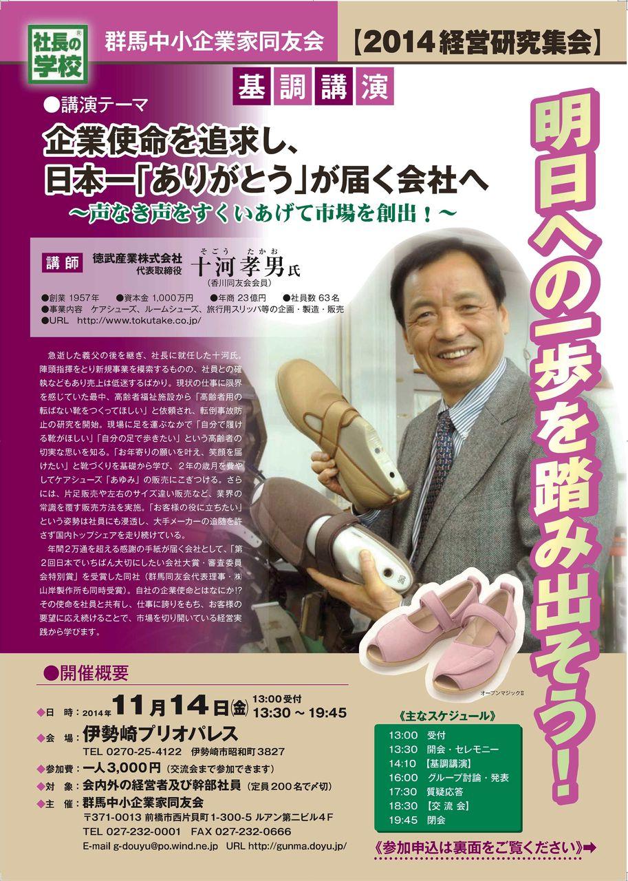 2014経営研究集会