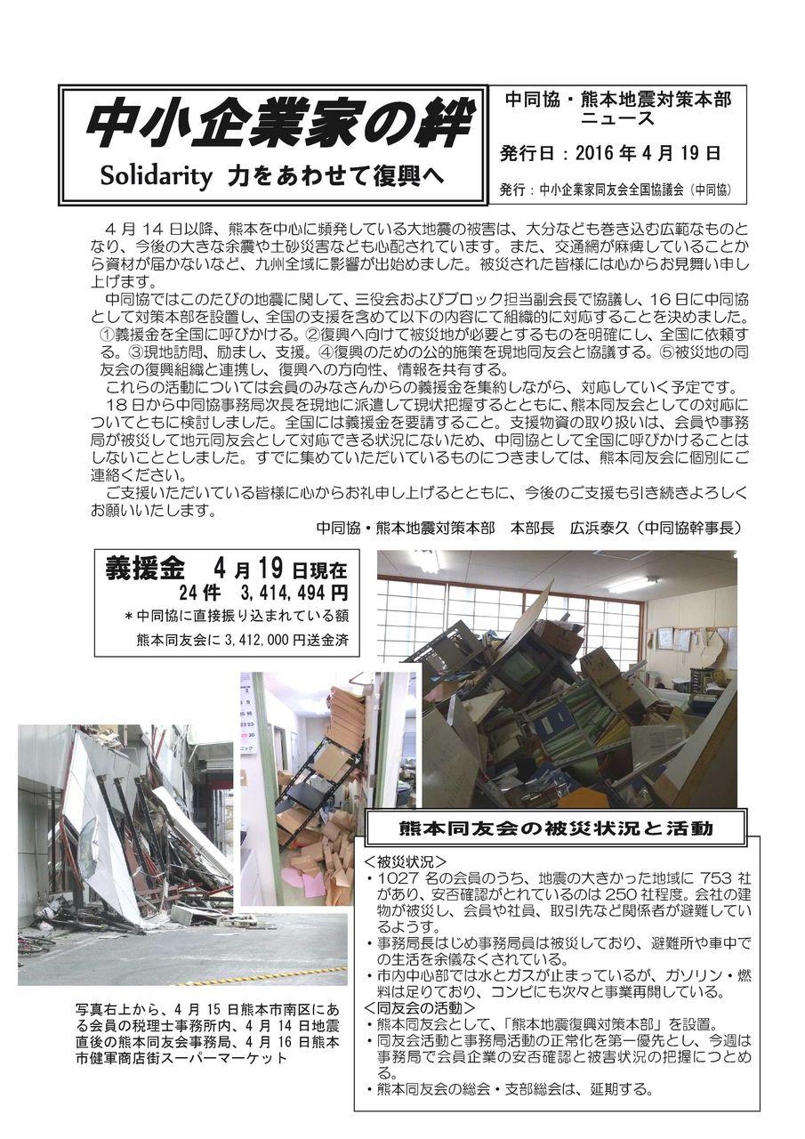 中同協熊本地震対策本部ニュース1 �