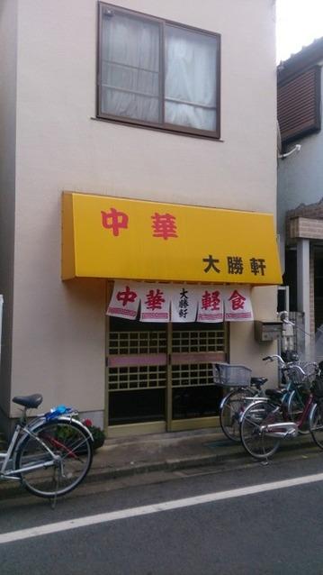 中華軽食 大勝軒