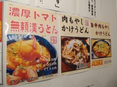 上州濃厚激辛うどん 麺蔵 メニュー3
