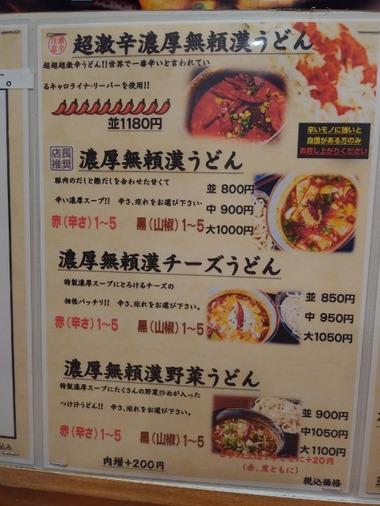 上州濃厚激辛うどん 麺蔵 メニュー2