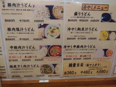 上州濃厚激辛うどん 麺蔵 メニュー1