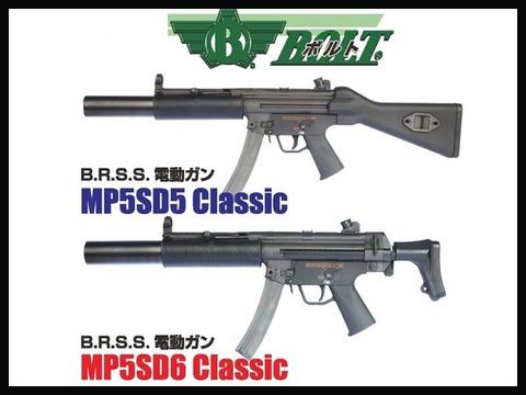 BOLT-MP5SD-Classic