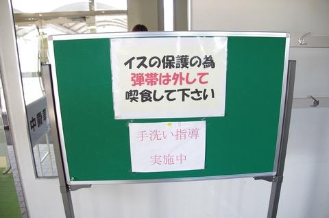 20140210sensya_taiken2