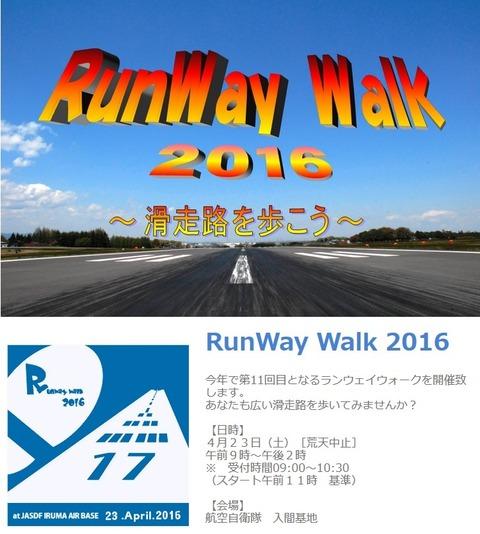 20160327RunWay2016_1
