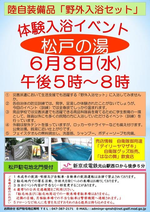 20160531matsudo_spa_1