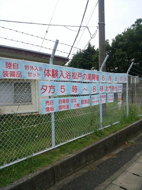 20160531matsudo_spa_2
