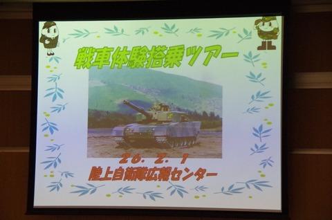 20140201sensya_taiken2