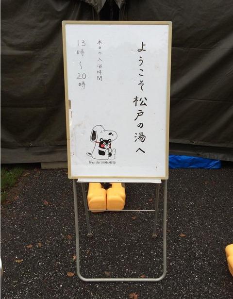 20160426kumamoto_haken_14