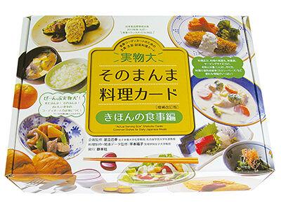 そのまんま料理カード[増補改訂版]きほんの食事編