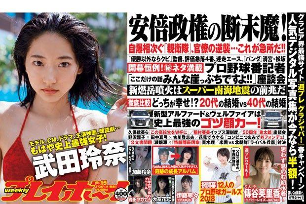 STU48甲斐心愛・プロ野球ガールズ2018年(広島)に選ばれプレイボーイにグラビア掲載