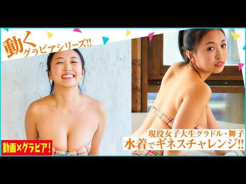 【動画】【ヤンマガWeb】動くグラビアシリーズ!! 舞子が水着でギネスチャレンジ③