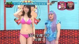 【動画】水曜ダウンタウン 神回!全裸をラップで隠しきる?!