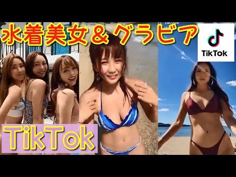 【動画】水着美女やグラビアアイドル、巨乳素人など!TikTokの可愛い女性集!