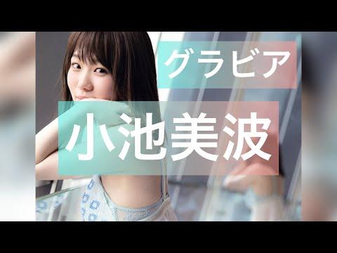 【動画】【櫻坂46】小池美波グラビア(水着含む)