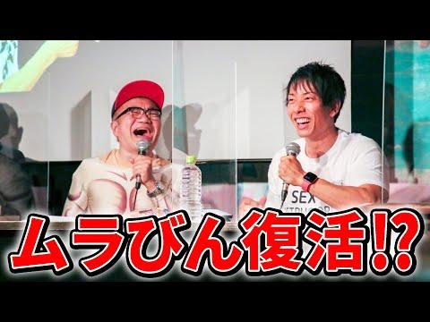 【動画】ムラびん復活⁉水道橋博士のイベントに出演しました!
