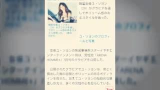"""【動画】女優ユ・ソヨン、男性誌でビキニでのグラビア""""意外なボリューム感"""""""