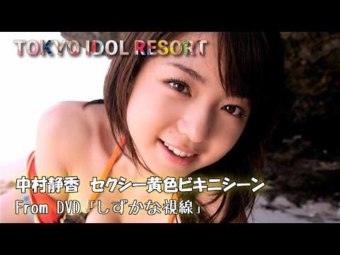【動画】中村静香 Shizuka Nakamura「しずかな視線」セクシー黄色ビキニシーン グラビア