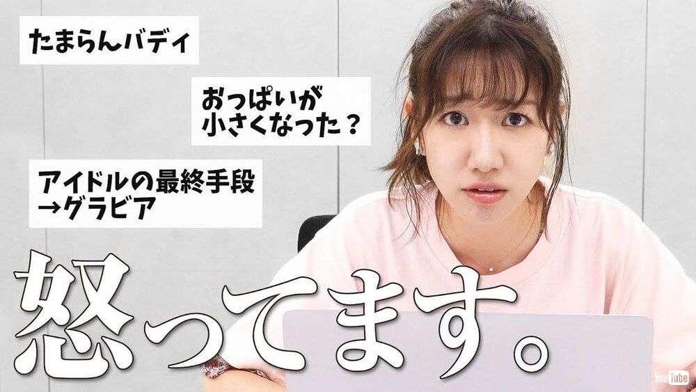 「読めないくらい最悪」 柏木由紀、グラビア動画へのセクハラコメントに怒り「人に言えないことは書かないで」