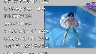 【動画】「彼女にしたいグラドル」☆HOSHINO、待望の漫画誌グラビアデビューでGカップボディを大胆開放