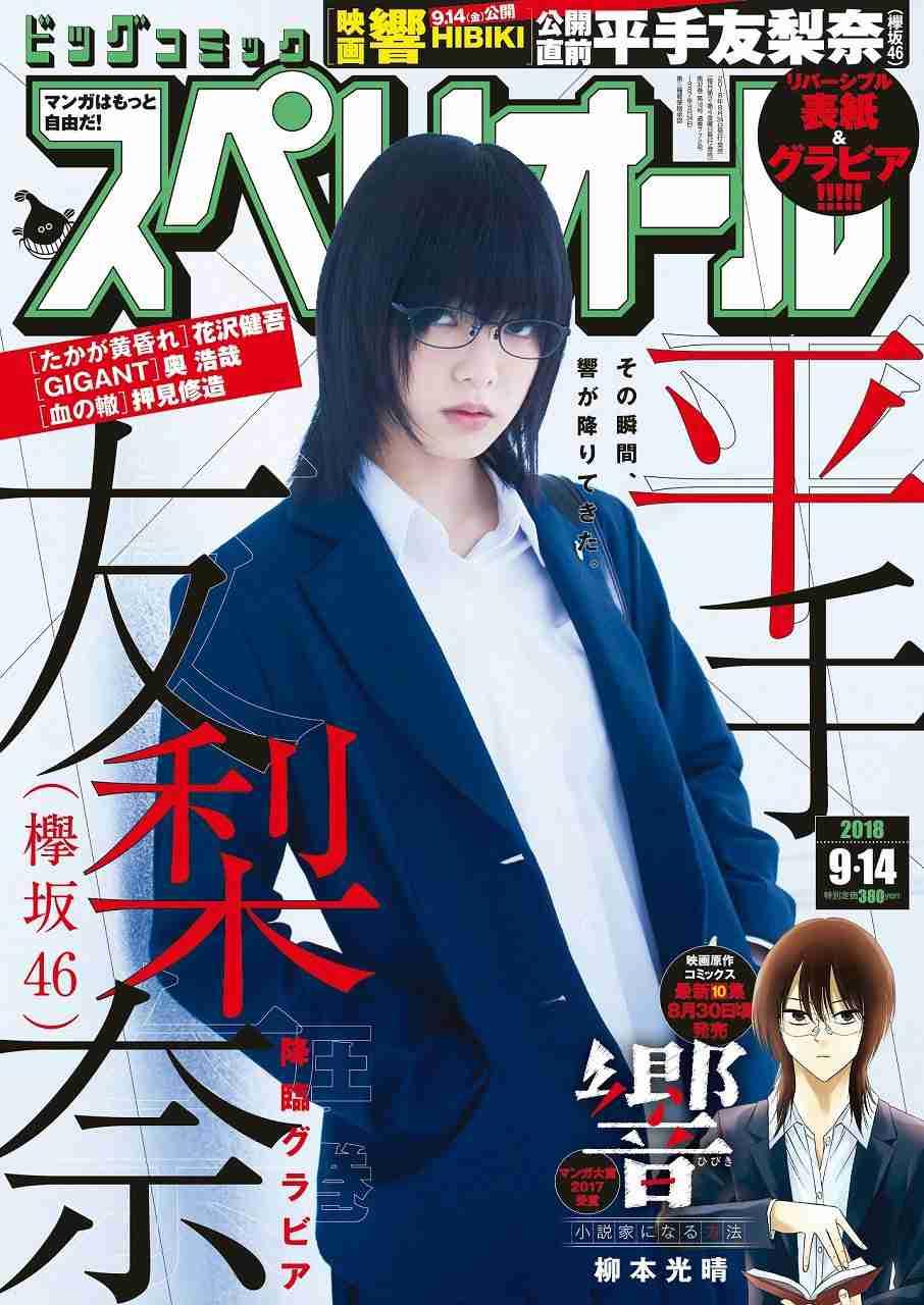 欅坂46平手友梨奈、鋭い眼光で圧倒的カリスマ性 唯一無二のグラビア