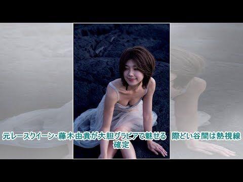 【動画】元レースクイーン・藤木由貴が大胆グラビアで魅せる 際どい谷間は熱視線確定