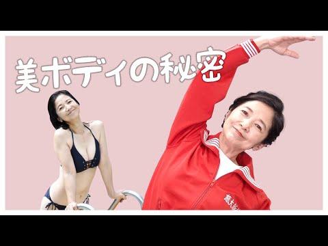【動画】【秘密】宮崎美子の水着グラビアの体型維持は◯◯をしていたから!