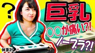 【動画】【巨乳あるある】Jカップグラドルの本音!聞いて下さい!