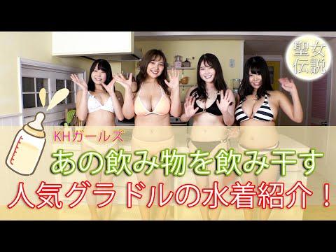 【動画】KHガールズ グラビアアイドルの水着披露!!アレを飲み干してグッとくるキャッチフレーズを言ってみよう!