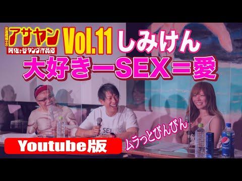 【動画】【アサヤン Vol.11】大好きーSEX=愛(AV男優・しみけんの夜ヤン)ムラっとびんびん 夜ヤン